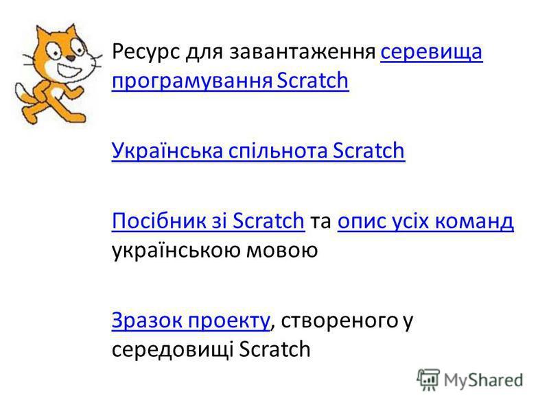 Ресурс для завантаження серевища програмування Scratchсеревища програмування Scratch Українська спільнота Scratch Посібник зі ScratchПосібник зі Scratch та опис усіх команд українською мовоюопис усіх команд Зразок проектуЗразок проекту, створеного у