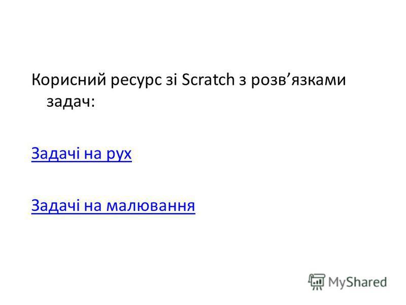 Корисний ресурс зі Scratch з розвязками задач: Задачі на рух Задачі на малювання