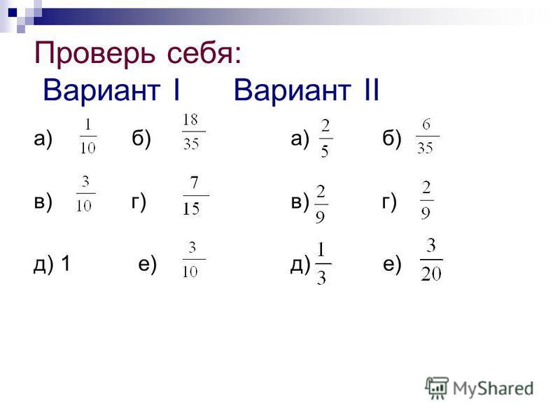 Проверь себя: Вариант I Вариант II а) б) в) г) д) 1 е) а) б) в) г) д) е)