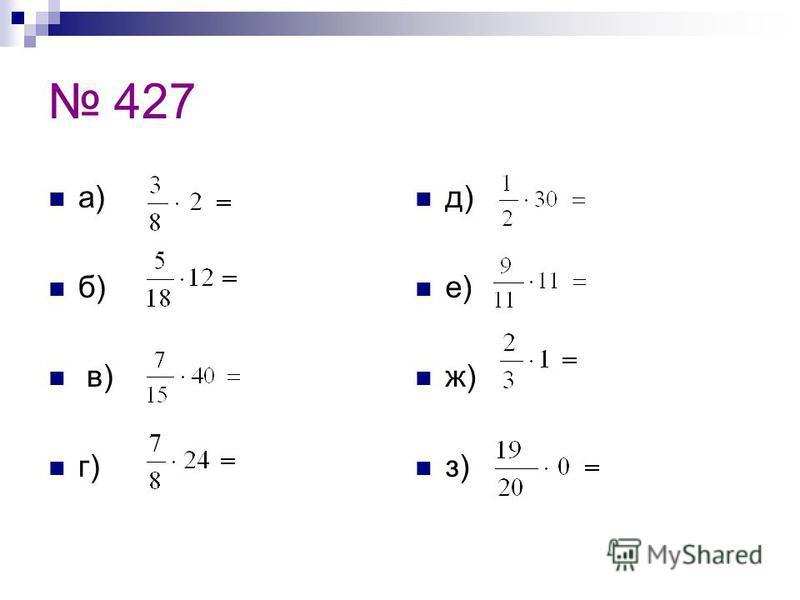 427 а) б) в) г) д) е) ж) з)