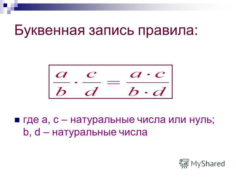 Буквенная запись правила: где а, с – натуральные числа или нуль; b, d – натуральные числа