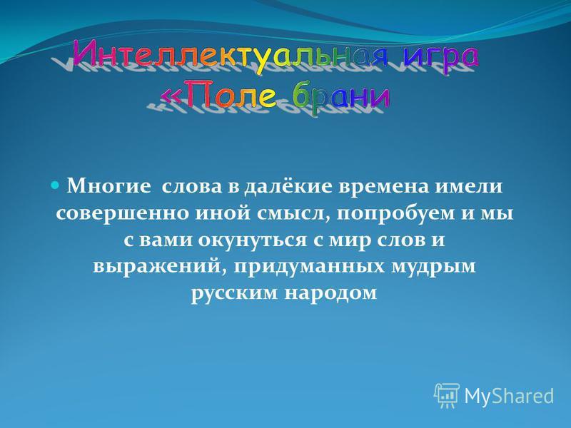 Многие слова в далёкие времена имели совершенно иной смысл, попробуем и мы с вами окунуться с мир слов и выражений, придуманных мудрым русским народом