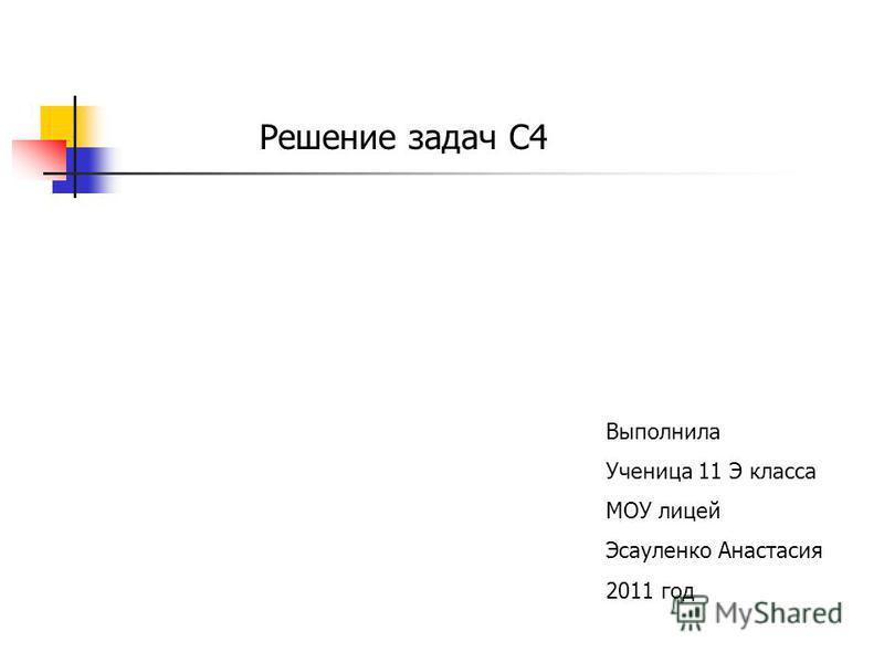 Решение задач С4 Выполнила Ученица 11 Э класса МОУ лицей Эсауленко Анастасия 2011 год