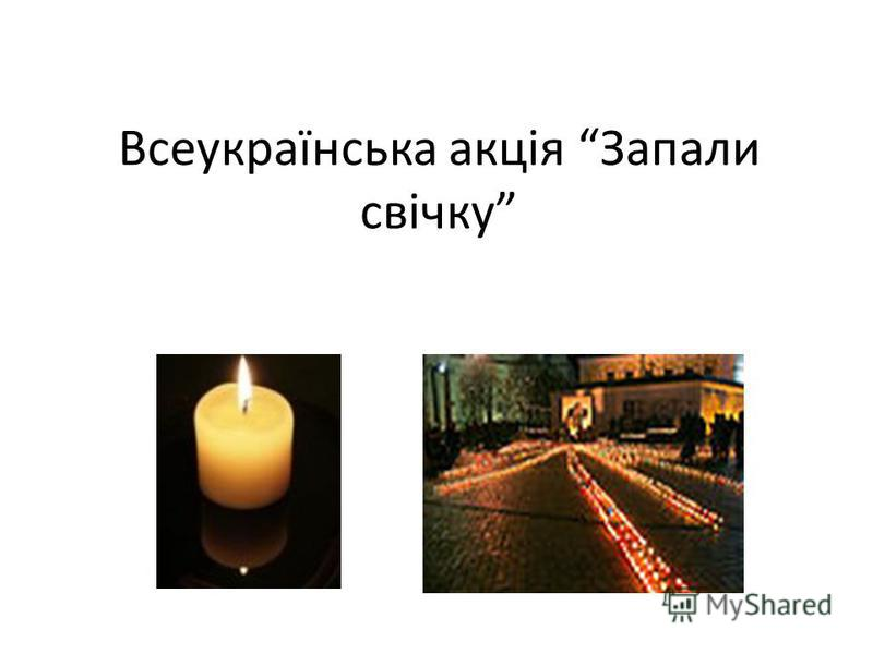 Всеукраїнська акція Запали свічку