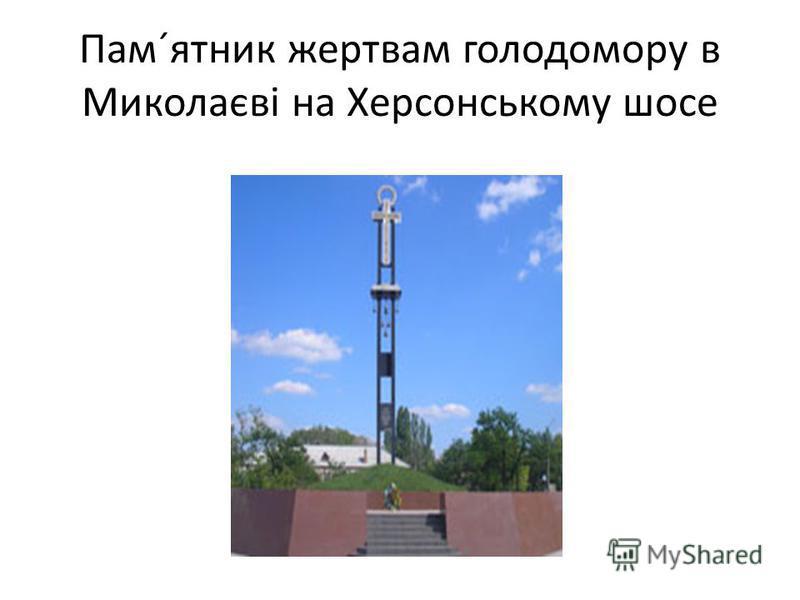Пам´ятник жертвам голодомору в Миколаєві на Херсонському шосе