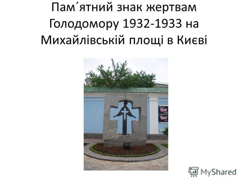 Пам´ятний знак жертвам Голодомору 1932-1933 на Михайлівській площі в Києві