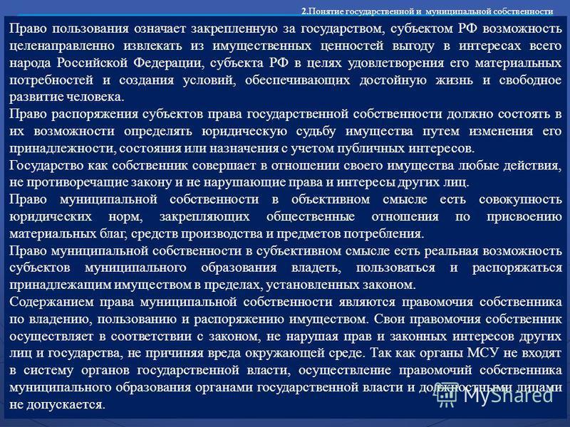 Право пользования означает закрепленную за государством, субъектом РФ возможность целенаправленно извлекать из имущественных ценностей выгоду в интересах всего народа Российской Федерации, субъекта РФ в целях удовлетворения его материальных потребнос