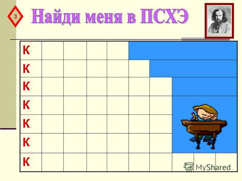 К К К К К К К 3