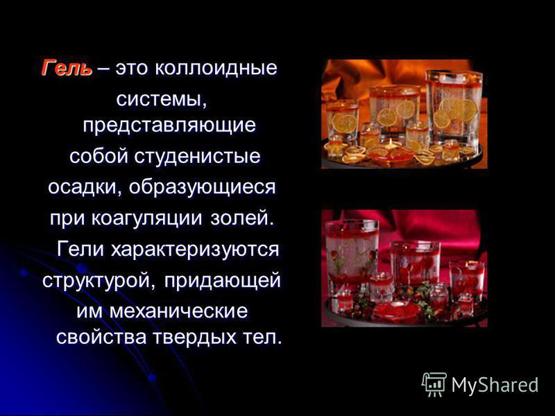 Глицериновые свечи. Глицериновые свечи совершенно прозрачные, разными красителями им можно придать любой цвет. Внутри глицериновой свечи можно помещать разнообразные композиции из цветного парафина, что придает свече необыкновенные декоративные свойс