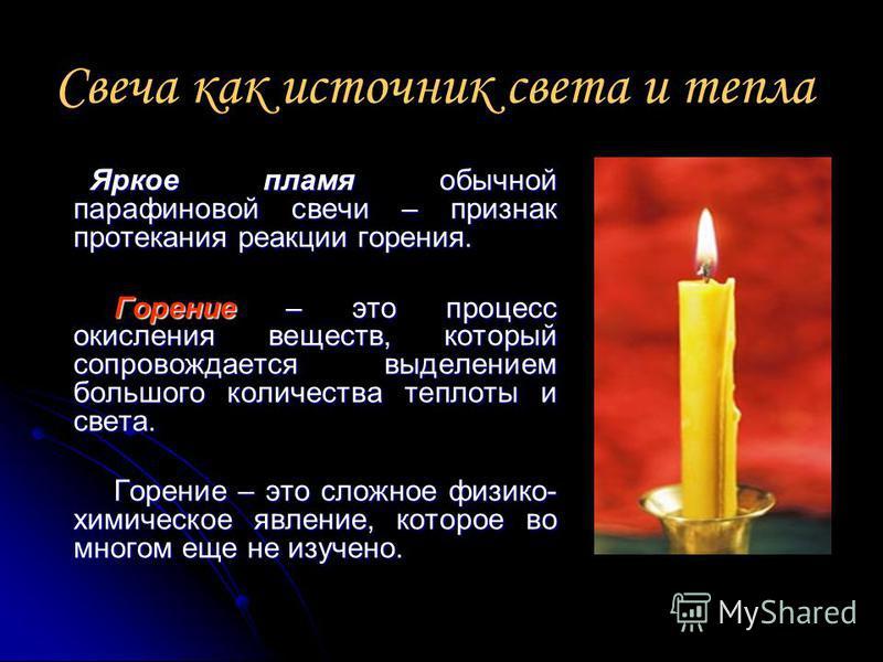 «Свечные» смеси В настоящее время практически невозможно найти свечи, изготовленные из какого-то одного свечного материала. Для производства свечей используются различные «свечные» смеси. Использование смеси веществ при изготовлении свечей – дело сам