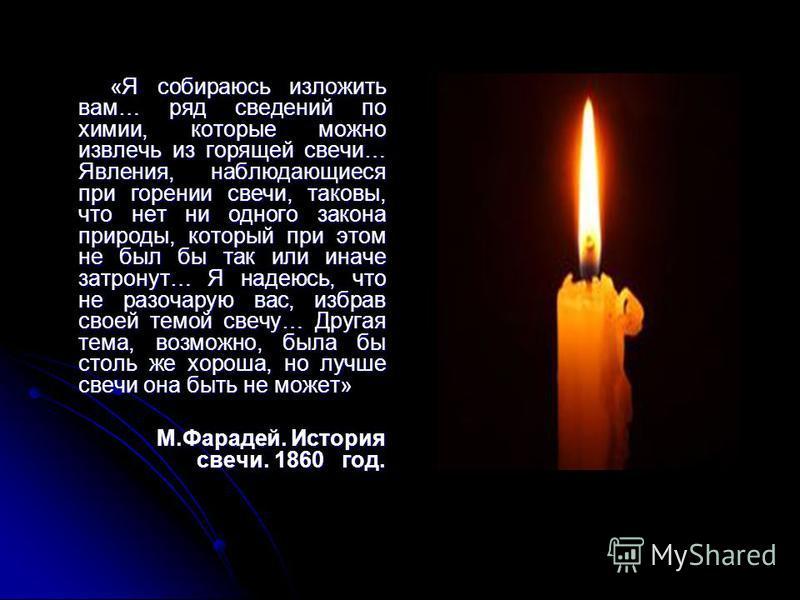 Свеча глазами химиков Материалы, из которых изготавливают свечи. Материалы, из которых изготавливают свечи. Свеча как источник тепла и света. Свеча как источник тепла и света. Виды свечей. Виды свечей. Изменение химического состава свечи в соответств
