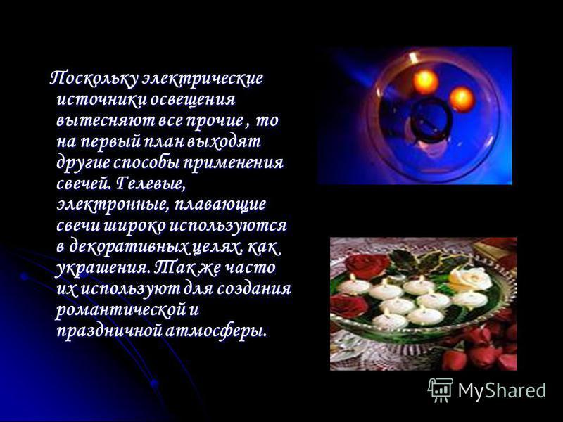 Десятый (чрезвычайный) Съезд народных депутатов РФ. 23.09 – 4.10.1993 год. Председательствующий: «Уважаемые депутаты! Мы вам сейчас выдадим свечи, потому что электроэнергетический источник не совсем надежный, а свеча лучше. Это, на всякий случай. Заж