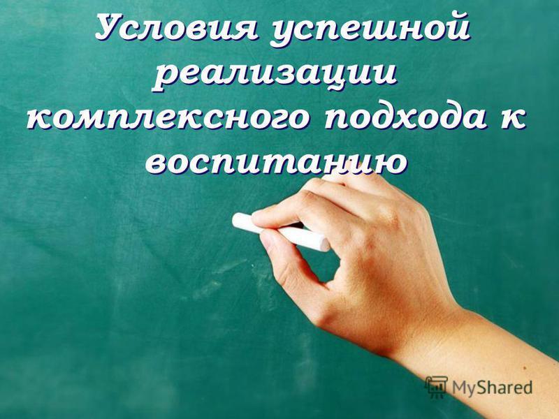 Условия успешной реализации комплексного подхода к воспитанию