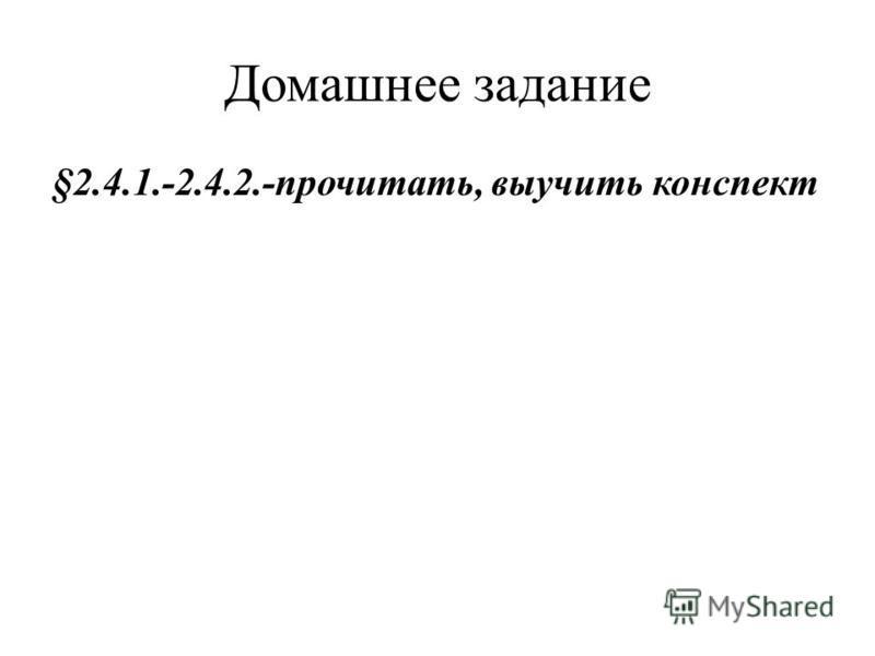 Домашнее задание §2.4.1.-2.4.2.-прочитать, выучить конспект