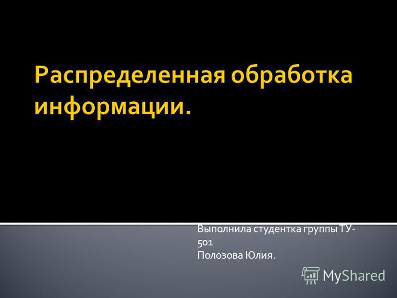 Выполнила студентка группы ТУ- 501 Полозова Юлия.