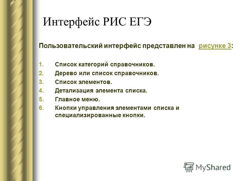 Пользовательский интерфейс представлен на рисунке 3:рисунке 3 1. Список категорий справочников. 2. Дерево или список справочников. 3. Список элементов. 4. Детализация элемента списка. 5. Главное меню. 6. Кнопки управления элементами списка и специали
