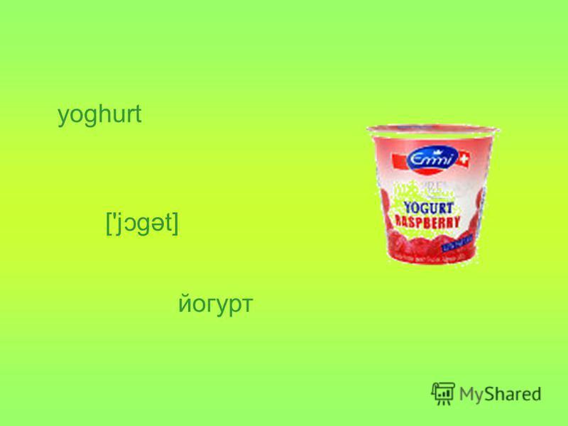 yoghurt йогурт ['j gət] c