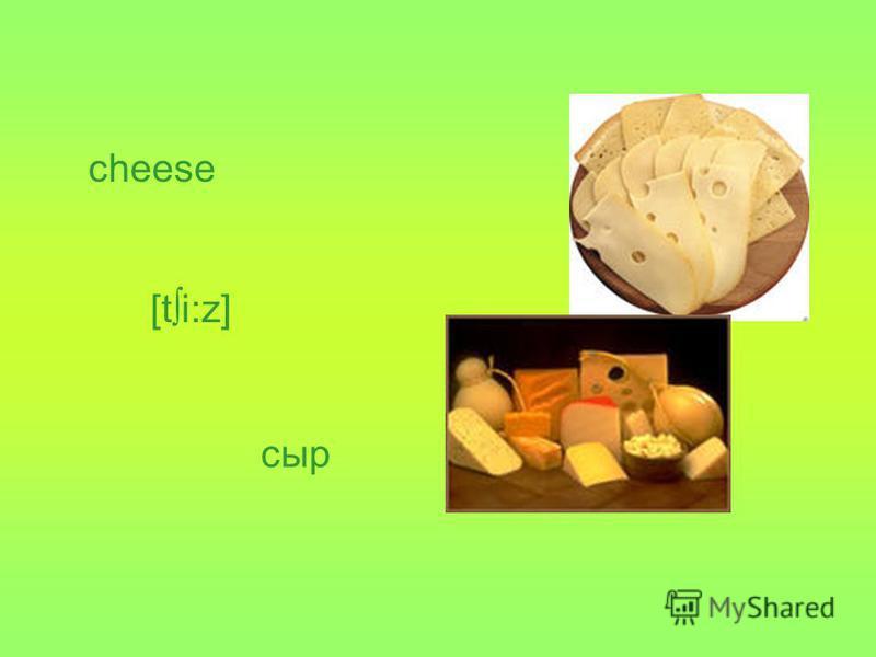 cheese сыр [ti:z]