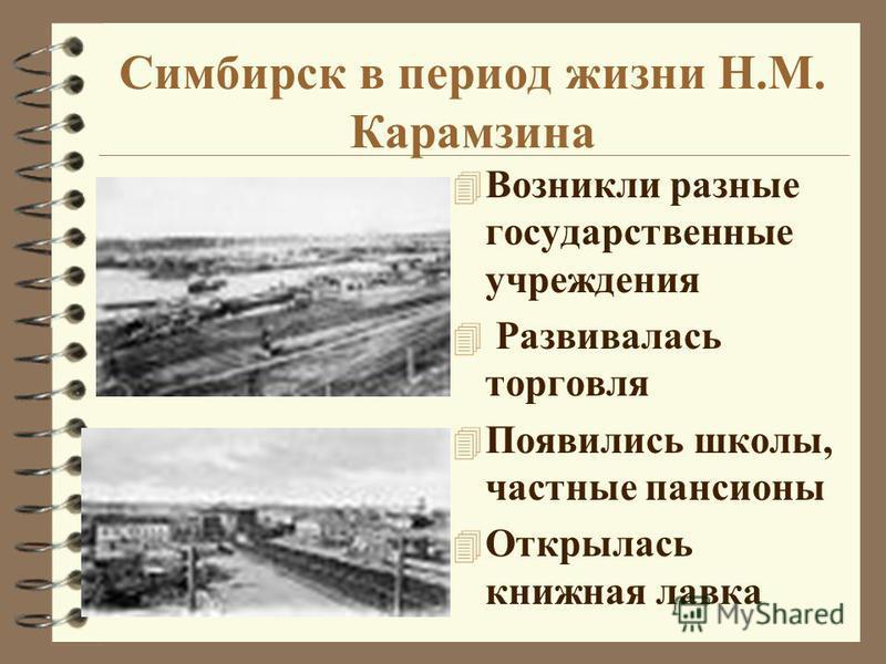 Симбирск в период жизни Н.М. Карамзина 4 Возникли разные государственные учреждения 4 Развивалась торговля 4 Появились школы, частные пансионы 4 Открылась книжная лавка
