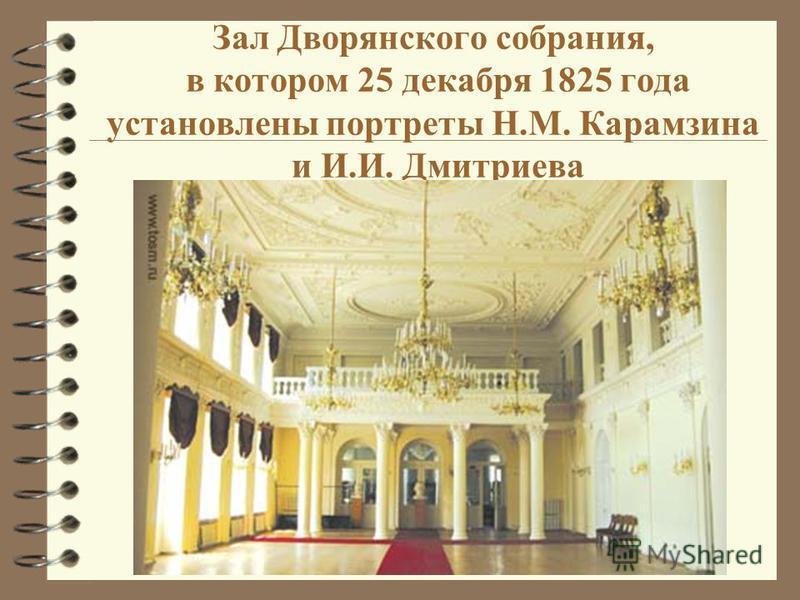 Зал Дворянского собрания, в котором 25 декабря 1825 года установлены портреты Н.М. Карамзина и И.И. Дмитриева