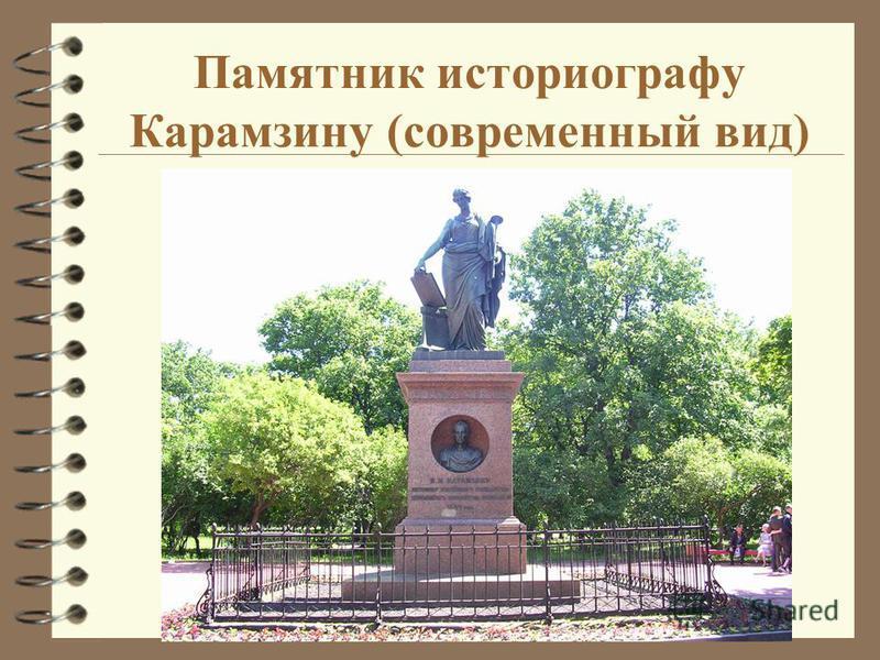 Памятник историографу Карамзину (современный вид)