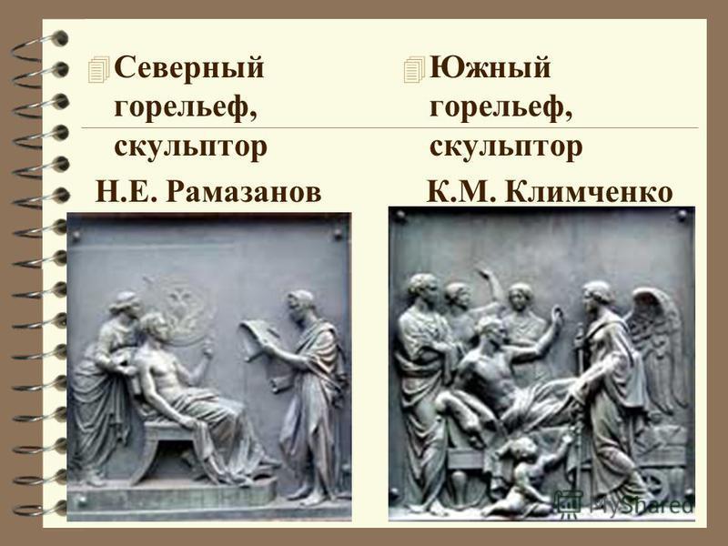 4 Северный горельеф, скульптор Н.Е. Рамазанов 4 Южный горельеф, скульптор К.М. Климченко