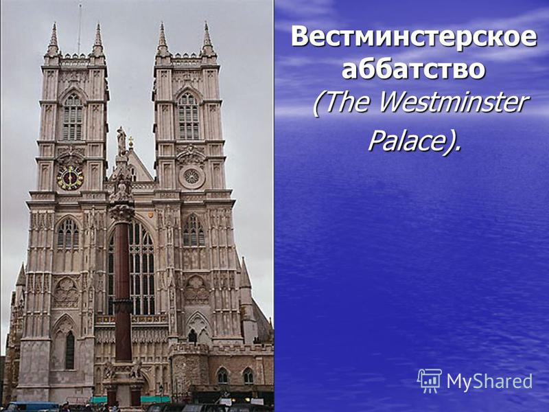 Вестминстерское аббатство (The Westminster Palace).