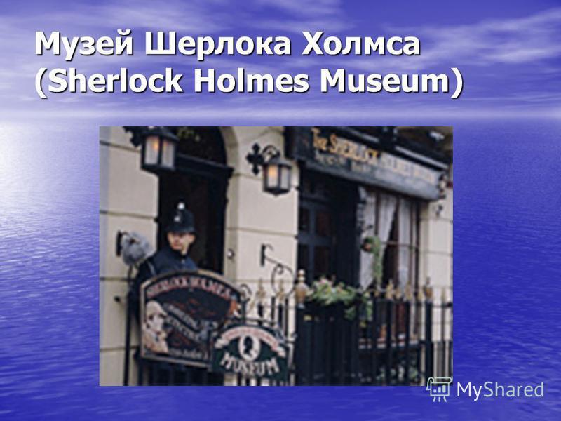 Музей Шерлока Холмса (Sherlock Holmes Museum)