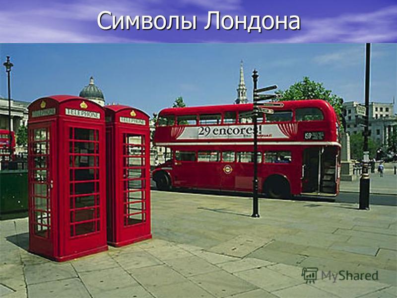 Символы Лондона