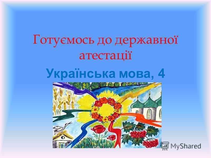 Готуємось до державної атестації Українська мова, 4 клас