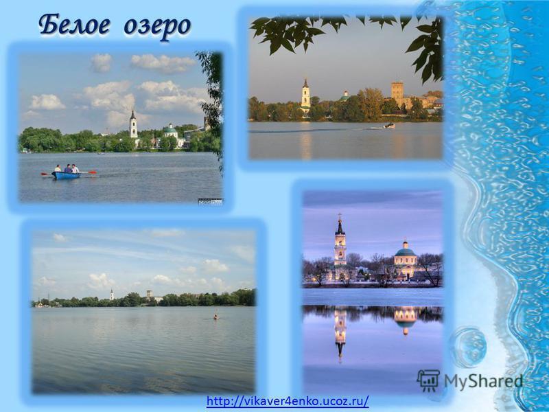 Белое озеро http://vikaver4enko.ucoz.ru/