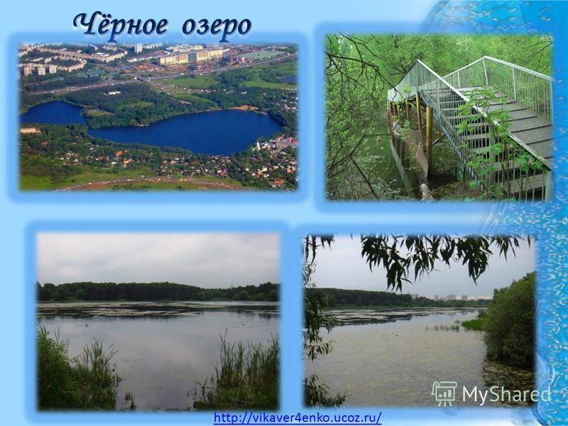 Чёрное озеро http://vikaver4enko.ucoz.ru/