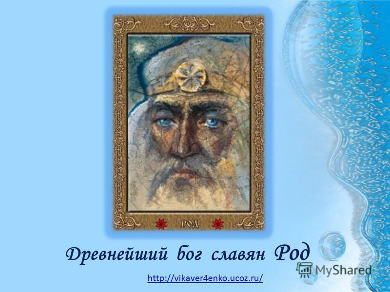 Древнейший бог славян Род http://vikaver4enko.ucoz.ru/