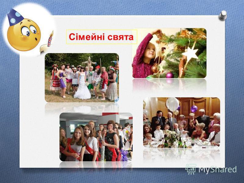 Сімейні свята