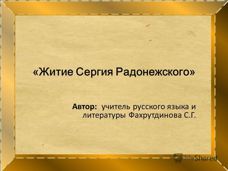 «Житие Сергия Радонежского» Автор: учитель русского языка и литературы Фахрутдинова С.Г.