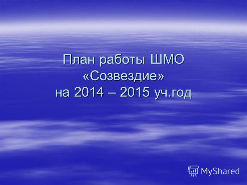 План работы ШМО «Созвездие» на 2014 – 2015 уч.год