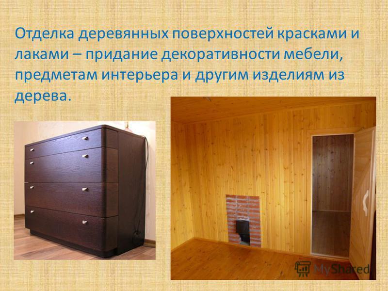 Отделка деревянных поверхностей красками и лаками – придание декоративности мебели, предметам интерьера и другим изделиям из дерева.
