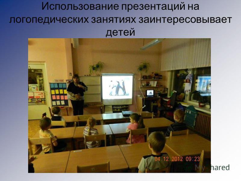 Использование презентаций на логопедических занятиях заинтересовывает детей