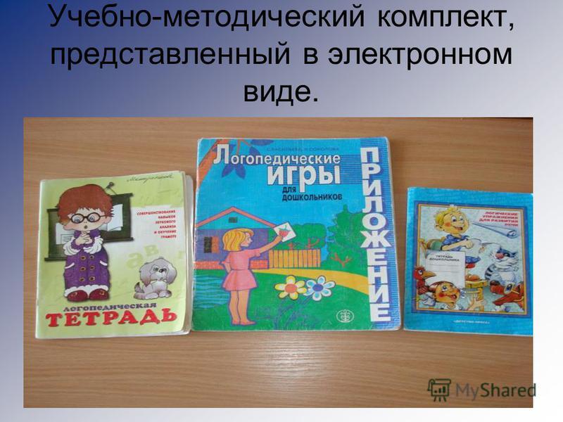 Учебно-методический комплект, представленный в электронном виде.