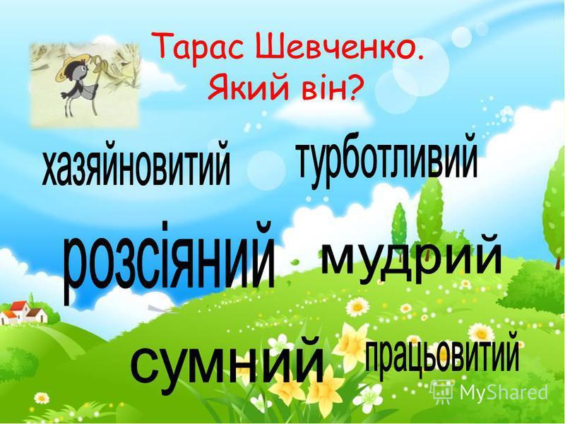 Тарас Шевченко. Який він?