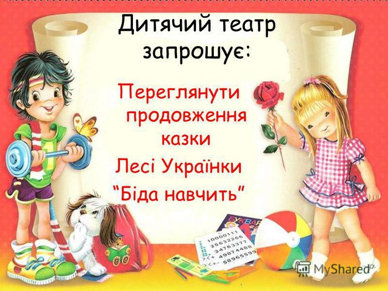 Дитячий театр запрошує: Переглянути продовження казки Лесі Українки Біда навчить