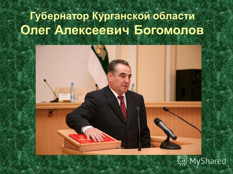 Губернатор Курганской области Олег Алексеевич Богомолов