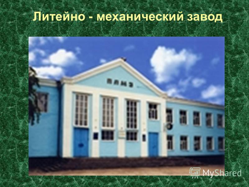 Литейно - механический завод