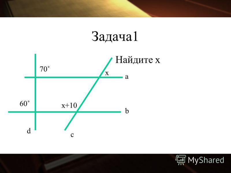 Задача 1 Найдите х х х+10 70˚ 60˚ b a c d