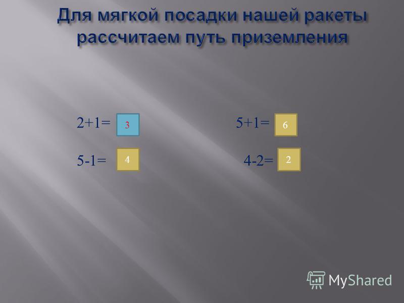 2+1= 5+1= 5-1= 4-2= 3 42 6