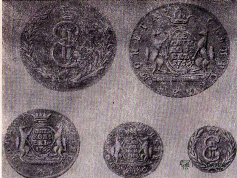 «ИНТЕЛЛЕКТУАЛЬНОЕ КАЗИНО» «Ум без догадки гроша не стоит» (народная мудрость) ТЕМА: «ИСТОРИЯ НОВОСИБИРСКОЙ ОБЛАСТИ» В 1776 г. при Сузунском заводе открыли монетный двор, где из сребристой меди чеканили особую «сибирскую» монету – с изображением сибир