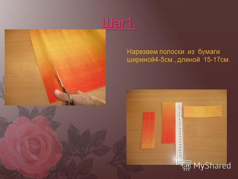 Шаг 1. Нарезаем полоски из бумаги шириной 4-5 см., длиной 15-17 см.