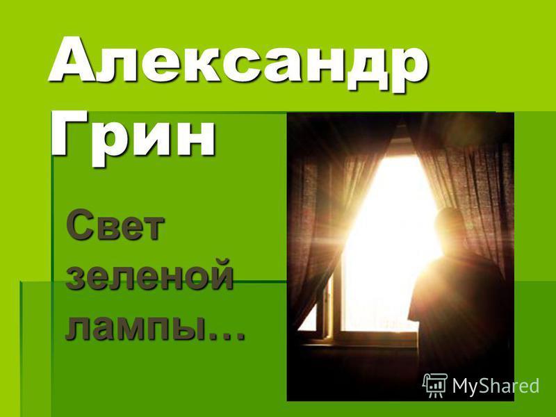 Александр Грин Свет зеленой лампы…
