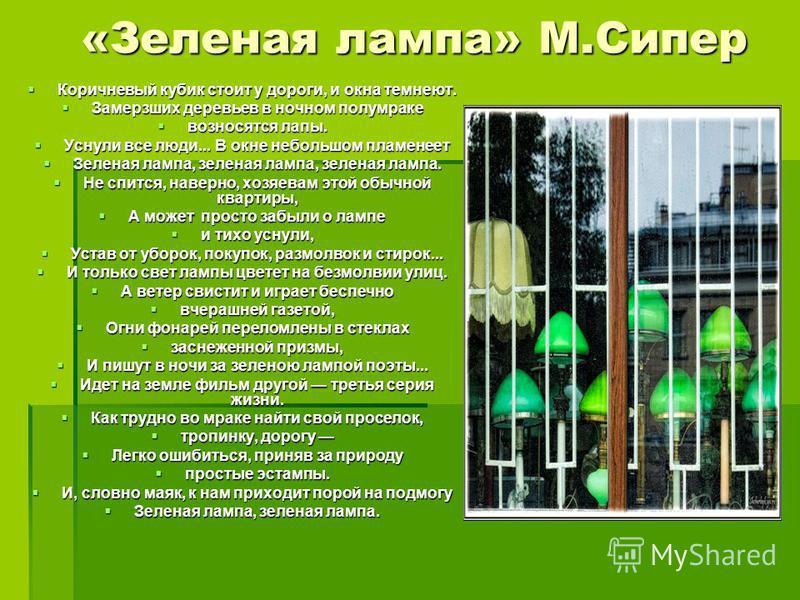 «Зеленая лампа» М.Сипер «Зеленая лампа» М.Сипер Коричневый кубик стоит у дороги, и окна темнеют. Коричневый кубик стоит у дороги, и окна темнеют. Замерзших деревьев в ночном полумраке Замерзших деревьев в ночном полумраке возносятся лапы. возносятся