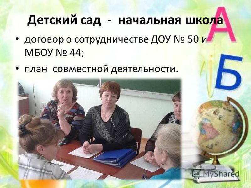 Детский сад - начальная школа договор о сотрудничестве ДОУ 50 и МБОУ 44; план совместной деятельности.